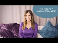Τα 5 λάθη που κάνουμε τρώγοντας!! - YouTube