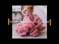 """Мастер-класс. Пошив юбки для платья """"облако"""" - YouTube"""