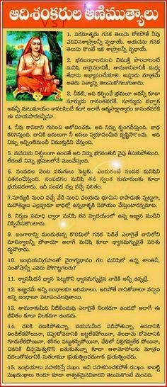 Saved by radha reddy garisa Vedic Mantras, Hindu Mantras, Hindu Rituals, Hindu Quotes, Telugu Inspirational Quotes, Spiritual Messages, Spiritual Quotes, Life Lesson Quotes, Life Quotes