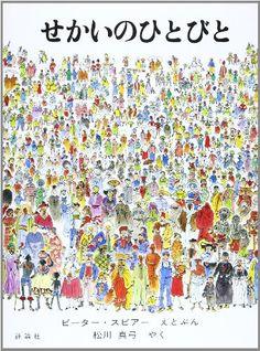 せかいのひとびと (児童図書館・絵本の部屋)   ピーター・スピアー http://www.amazon.co.jp/dp/4566002470/ref=cm_sw_r_pi_dp_HqwMub185S8RY