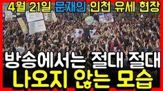 [스토리 TV] '공중파에는 절대 절대 절대 나오지 않는 모습' 4월 21일 문재인 인천 유세 현장