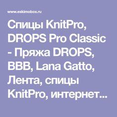 Спицы KnitPro, DROPS Pro Classic - Пряжа DROPS, BBB, Lana Gatto, Лента, спицы KnitPro, интернет магазин пряжи Новосибирск.