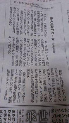 一言語学徒 @ishilinguist  2015年8月2日 今日の読売新聞の書評欄がツボ。タタミの上で死んだローマ皇帝はいるのだろうか