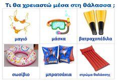 dreamskindergarten Το νηπιαγωγείο που ονειρεύομαι !: Τι θα χρειαστούμε στη θάλασσα; - Λίστες αναφοράς για το νηπιαγωγείο Summer Crafts, Summer Time, Kindergarten, Language, Seasons, Education, School, Greek, Blog