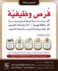 فـرص وظيفية للسعوديين برواتب مغرية - تدريب منتهي بالتوظيف
