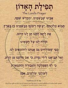The Lords prayer In Hebrew Hebrew Prayers, Biblical Hebrew, Hebrew Words, Hebrew Sayings, Prayer For Fathers, Hebrew Tattoo, Messianic Judaism, Learn Hebrew, Torah