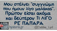 Funny Greek Quotes, Greek Memes, Funny Picture Quotes, Woman Quotes, Life Quotes, Funny Images, Funny Pictures, Try Not To Laugh, English Quotes