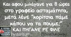 Lot to talk about Funny Greek Quotes, Funny Picture Quotes, Funny Quotes, Life Quotes, Funny Statuses, Clever Quotes, Magic Words, True Words, Just For Laughs