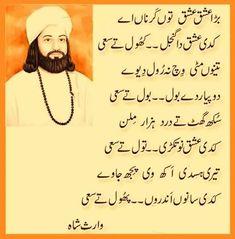 Sad Poetry, Shayari and Urdu Ghazals Soul Poetry, Poetry Feelings, My Poetry, Poetry Books, Poetry Quotes, Love Poetry Images, Image Poetry, Best Urdu Poetry Images, Urdu Poetry Romantic