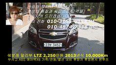 중고차 구매 시승 쉐보레 말리부 LTZ 2,250만원 10,000Km Used Car Korea(장안평 : 중고차시세/취등록세/할...