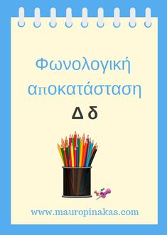 Greek Language, Dyslexia, How To Stay Motivated, Special Education, Teaching, Writing, Motivation, School, Kids