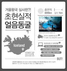 초현실적 얼음동굴, 아이슬란드에 있는 '겨울왕국' 실사판 [인포그래픽] #ice #Infographic ⓒ 비주얼다이브 무단 복사·전재·재배포 금지