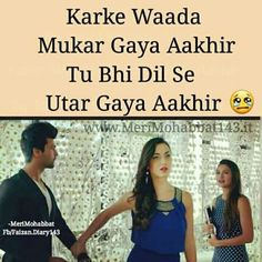Never u r always special space in My heart Hindi Shayari Love, Romantic Poetry, My Crush, Sad Quotes, Breakup, Poems, Thoughts, Feelings, Stupid