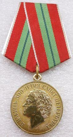 Юбилеи. 300 лет Санкт-Петербурга 1703-2003. Ленинград.