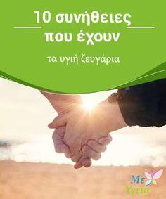 10 συνήθειες που έχουν τα υγιή ζευγάρια Μάθετε τις #συνήθειες που #πρέπει να έχουν τα υγιή ζευγάρια. #Σεξ και σχέσεις