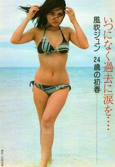 Jun Fubuki 風吹ジュン(1952 - ) Japanese Actress 1976