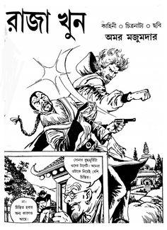 (9) Exclusive - রাজা খুন - অমর মজুমদার | Banglapdf.net Bangla Comics, Playing Cards, Link, Comics, Playing Card Games, Game Cards, Playing Card