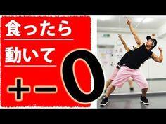 独学でダンスを上達させるコツ 1週間で10キロ痩せる方法 運動音痴でもバク転をマスターするコツなど、知っ得!情報50を公開中。 Lets Try, Total Body, Health Fitness, Exercise, Yoga, Diet, Workout, Beauty, Exercises