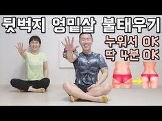허벅지 뒤쪽살 & 엉덩이살 빨리 빼는 운동 3가지 - YouTube Yoga Fitness, Health Fitness, Everyday Workout, Holidays And Events, Healthy Life, Health Care, Logo Design, Diet, Youtube