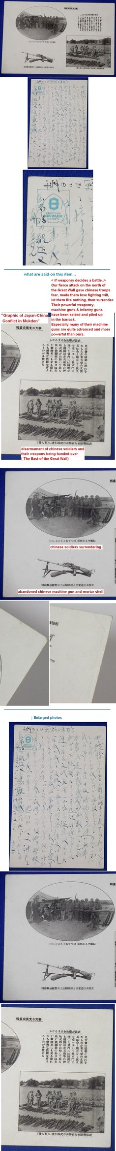 """1930's Second Sino Japanese War Postcard """"Graphic of Japan-China Conflict in Mukden"""" (Disarmament of Chinese Soldiers)"""