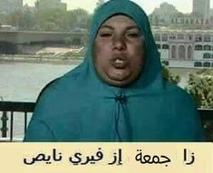 Funny Picture Jokes, Funny Reaction Pictures, Funny Photos, Funny Study Quotes, Funny Relatable Quotes, Arabic Funny, Funny Arabic Quotes, Merida, Funny Effects