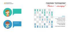 """Строгое правило: взялся - ходи! / Онлайн-школа шахмат для детей по всему миру """"Фианкетто"""" / Блог школы"""