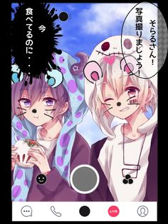 Soraru and Mafumafu Kawaii Chibi, Anime Chibi, Kawaii Anime, Anime Art, Cute Anime Boy, Anime Guys, Vocaloid, Neko Boy, Friend Anime