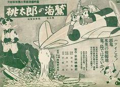 "fujisan-ni-noboru-hinode: "" Momotaro no Umiwashi (Momotaro's Sea Eagles), released on March 1943 (poster above). It featured Momotaro (Peach Boy), Japan's child folk-hero, as a little-boy admiral,. Japanese Poster, Japanese Art, Betty Boop, Vintage Ads, Vintage Posters, Ww2 Propaganda Posters, Imperial Japanese Navy, Pearl Harbor Attack, Poster Ads"