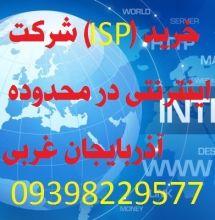 درخواست نمایندگی isp در محدوده آدربایجان غربی http://lono.ir/0/advertisementpocketimage_show/2198/info.html