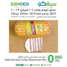 عرض يوم واحد في #سيفكو الري و القرين #سيفكو  One Day Offer In #Saveco Al-Rai and Al-Qurain #Saveco