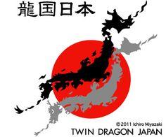 龍国日本!日本列島は龍(ドラゴン)の形に似ている。昔も今も未来もかわらない!