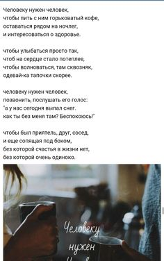 Russian Quotes, Love Life, My Love, World Of Books, Beautiful Words, Funny Quotes, Wisdom, Positivity, Thoughts
