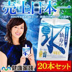 ●健康家族公式●【通販売上日本一】【楽天1位】<br />高濃度ナノ水素水<仙寿の水NEO20本セット><br /><br />※個人情報は厳重に管理しております。<br /><br />※当社他商品とは別送になります。