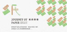 從人車繁忙的台北市長安東路和松江路口往北,穿過一段尋常市區風景中的騎樓,你會看到整面透露著溫暖黃光的落地窗、紙纖維背景中慢慢浮出的低調招牌。這是「樹火紙紀念博物館」,台灣唯一一...