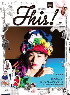 画像: 1/1【新ファッションマガジン「ディス!」創刊 コムアイが巻頭グラビアに】