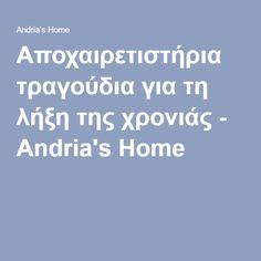 Αποχαιρετιστήρια τραγούδια για τη λήξη της χρονιάς - Andria's Home Lollipop Bouquet, Back To School, Kindergarten, Memories, How To Plan, Education, Memoirs, Preschool, Learning