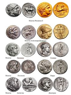 Непревзойдённые шедевры монеты Древней Греции - Русские Афины | Новости Греции