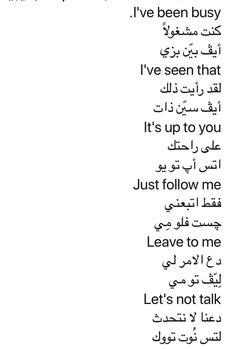 Aprendiendo árabe MSA (#FabienneM) - #Aprendiendo #árabe #FabienneM #MSA Learn English Grammar, Learn English Words, English Writing, English Lessons, English Sentences, English Vocabulary Words, English Phrases, Arabic Sentences, Arabic Phrases
