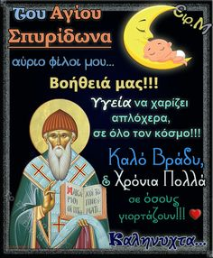 Saint Name Day, Mary And Jesus, Greek Quotes, Good Morning Quotes, Wise Words, Positive Quotes, Wish, Religion, Positivity