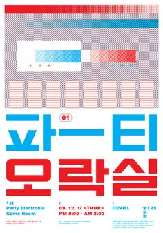 typo-graphic-work: Designer Kim Taeheon, 디자이너 김태헌
