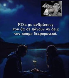 Greek Quotes, Ecards, Love You, Memes, Movie Posters, Electronic Cards, Te Amo, Je T'aime, Film Poster