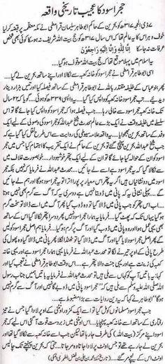 a true muslim essay quotations