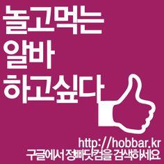 놀고먹는 선수알바 불법 NO 100% 1000% 합법적인 선수알바는 정빠닷컴에서 만나보실 수 있습니다 http://hobbar.kr http://jungbbar.com