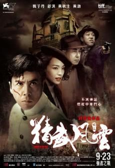 Legend Of The Fist The Return Of Chen Zhen movie