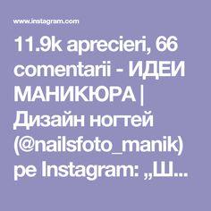 "11.9k aprecieri, 66 comentarii - ИДЕИ МАНИКЮРА | Дизайн ногтей (@nailsfoto_manik) pe Instagram: ""Шикарный 💅 ДА или НЕТ? Ставьте ЛАЙК ❤️ Мастер @tatjana_ost . #ноготочки #ноготки…"" Winter Nails, Instagram"