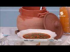 كل يوم طبخة - شوربة مقطفة - خبز الكوشة - ضراع البقرة بالبصل و الطماطم - كيك بالشكولا - samira tv - YouTube