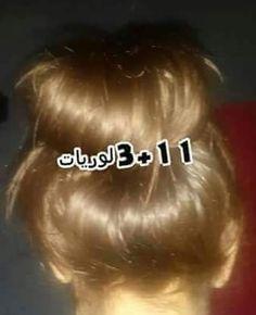 Beauty Skin, Hair Beauty, Face Hair, Adoption, Hair Makeup, Hair Color, Hairstyle, Skin Care, Beautiful