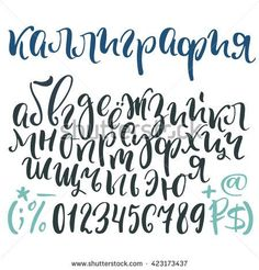 Vector cyrillic alphabet. Title in Russian: Calligraphy. Contains lowercase letters, numbers and special symbols. Isolated on white background.