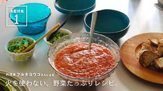 レシピ特集│火を使わない、野菜たっぷりレシピ