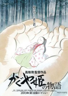 """""""The Tale of Princess Kaguya"""" (かぐや姫の物語 Kaguya-hime no Monogatari) is an upcoming Japanese animated film produced by Studio Ghibli, and directed and co-written by Isao Takahata, based on the folktale The Tale of the Bamboo Cutter. """"Kaguya-Hime no. Film D'animation, Film Serie, Studio Ghibli Films, Image Internet, Peliculas Audio Latino Online, Isao Takahata, Studios, Cool Animations, Hayao Miyazaki"""